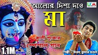 2020 কালী পুজোর সবার সেরা গান || Alor disha dao maa || Uttam Kumar Mondal || UKM Official