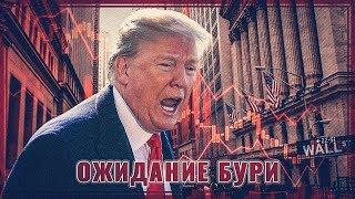 """Финансовая элита США ждет новый кризис, """"если не удастся поджечь мир"""""""