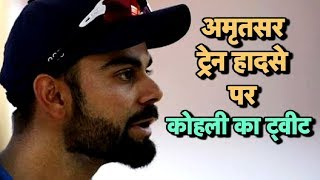 Virat Kohli Expresses Sorrow Over Amritsar Train Tragedy | Sports Tak