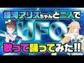 【銀河アリスVS奏天まひろ】UFO歌って踊ってみた(草むらver)【超宇宙コラボ】