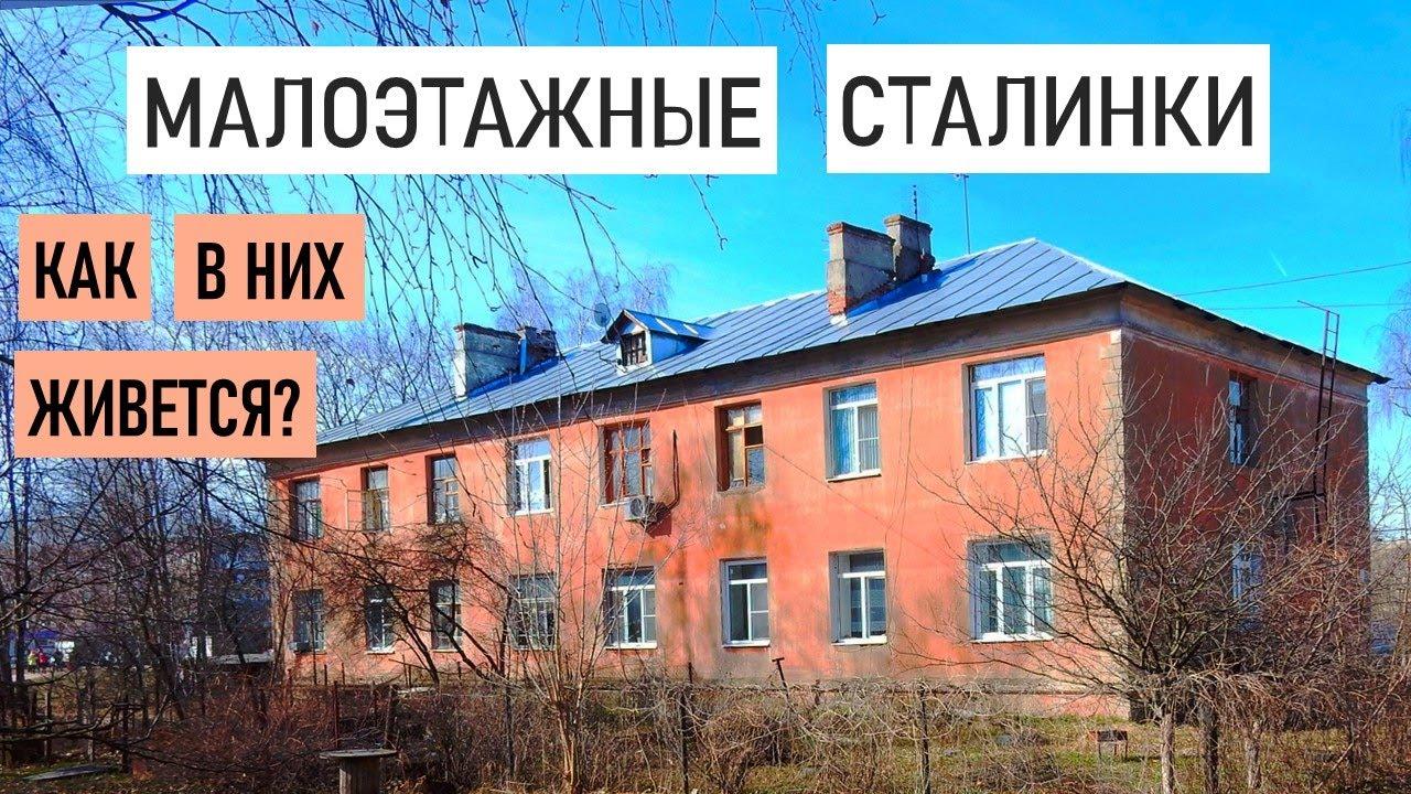 Малоэтажные кирпичные сталинки 1-260. Все о доме максимально подробно.