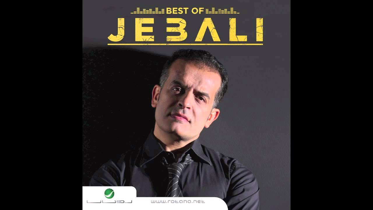mohamed jebali mp3