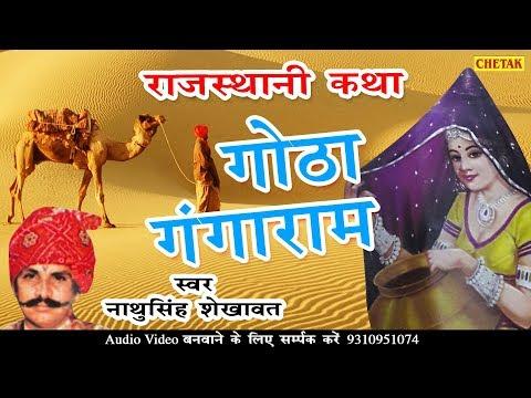गोठा गंगाराम कथा । Rajasthani Katha । Nathu Singh Shekhawat #GOTHA GANGARAM KATHA  - AUDIO