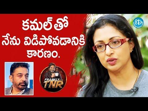 కమల్ తో నేను విడిపోవడానికి కారణం - Gautami || Frankly With TNR || Talking Movies