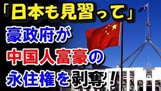 速報 - 【海外の反応】豪政府が中国人富豪の永住権を剥奪!オーストラリ...
