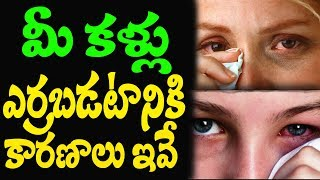 Causes And Types Of Eye Infection I Health Tips I RECTV INDIA