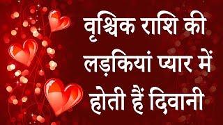 वृश्चिक राशि की लड़कियां प्यार में होती हैं दिवानी   love rashifal