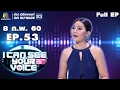 I Can See Your Voice -TH | EP.53 | สุนารี ราชสีมา | 8 ก.พ. 60 Full HD