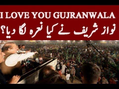 Nawaz Sharif Speech In Gujranwala To PMLN Jalsa   11 August 2017