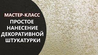 ПРОСТОЕ НАНЕСЕНИЕ ДЕКОРАТИВНОЙ ШТУКАТУРКИ. МАСТЕР-КЛАСС