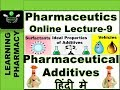 Pharmaceutical additives for liquid dosage form   Pharmacy Online Lecture-9   In Hindi   हिंदी में