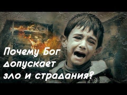 Почему Бог допускает зло и страдания? - Сергей Черняев