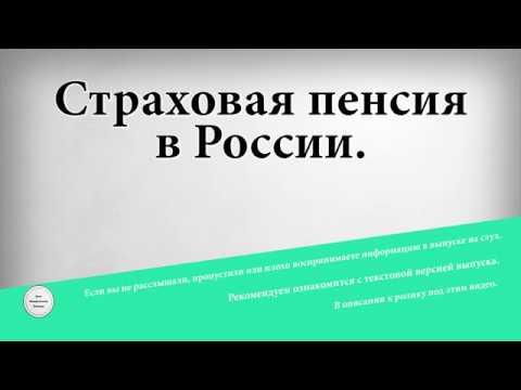 СТРАХОВАЯ ИЛИ ТРУДОВАЯ ПЕНСИЯ 2017
