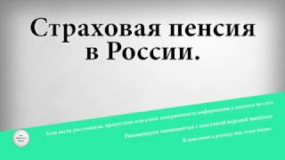 видео Пенсия по инвалидности 1 группы в России в 2017-2018 году: размер и расчет, доплата и ЕДВ для инвалидов