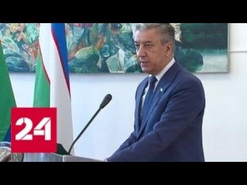 Узбекистан улучшает условия для российских инвестиций - Россия 24