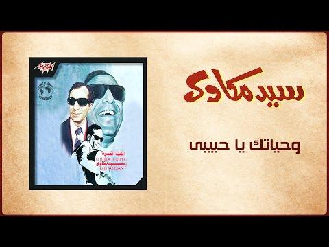 Wehyatak Ya Habeby - Sayed Mekawy وحياتك يا حبيبى - سيد مكاوي