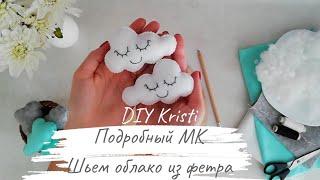 DIY Детальний МК як шити з фетру/вишиваємо разом оченята, ротик/іграшка з фетру своїми руками