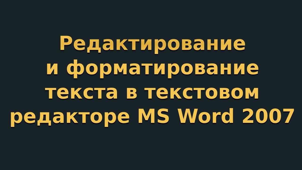 Редактирование и форматирование текста в текстовом редакторе MS Word 2007 (видеоурок 2)