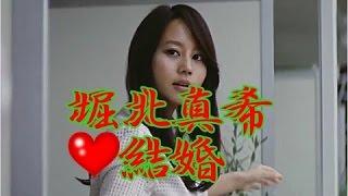 堀北真希さん・山本耕史さん結婚 5月に舞台で共演 俳優の堀北真希さん...