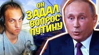 КАК ЗАДАТЬ ВОПРОС ПУТИНУ?! - Путин и его взрывчатка | RYTP - Реакция на пуп