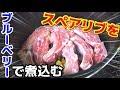 【キャンプ】男のキャンプ飯が美味すぎた!