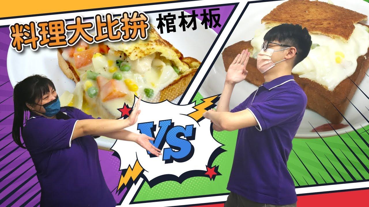 【阿媽的幸福廚房#87】台灣小吃棺材板比誰料多味美!