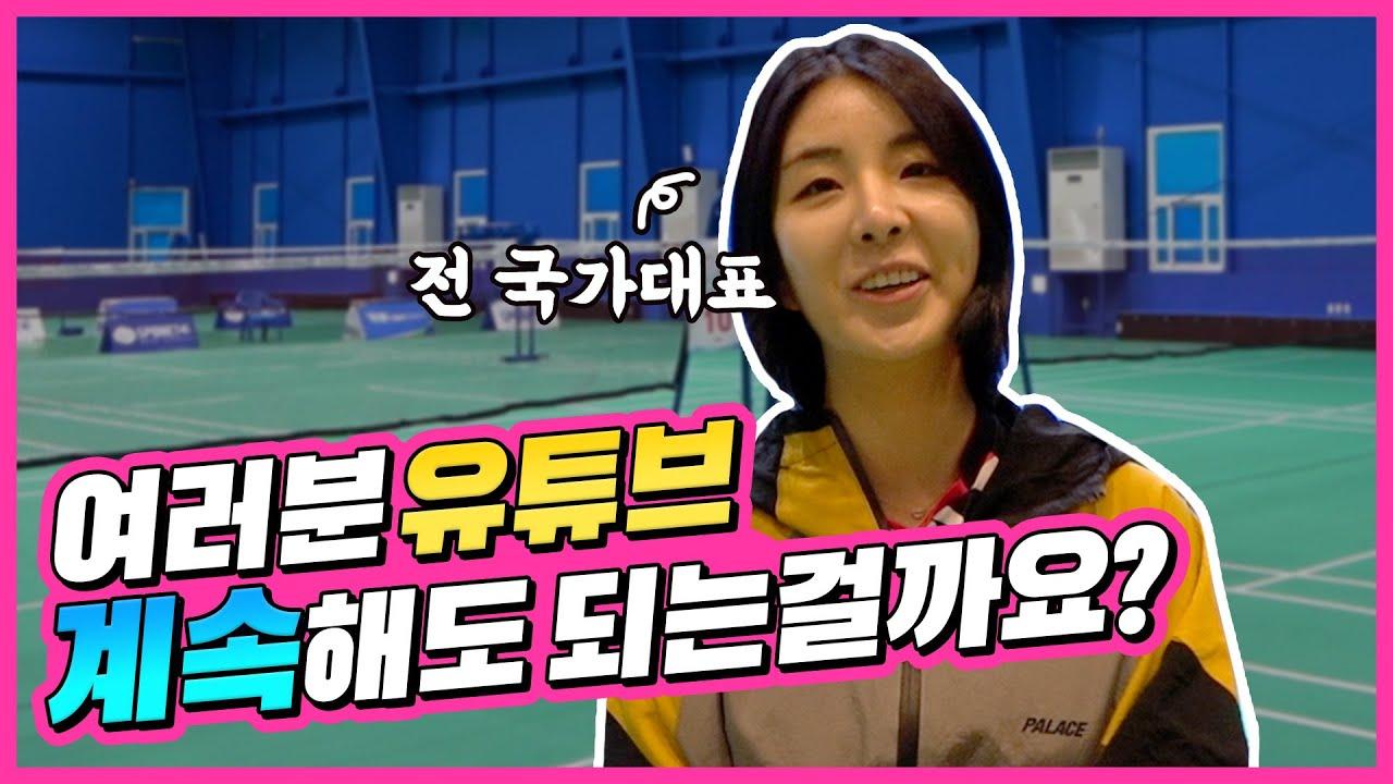 구독자 여러분들 의견 부탁드립니다! 유튜브 계속해도 괜찮을까요?ㅣ장기린의 배드민턴 | Badminton2020