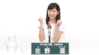 AKB48 49thシングル 選抜総選挙 アピールコメント STU48 佐野遥 (Haruka Sano) 【特設サイト】 http://www.akb48.co.jp/sousenkyo49th/ ------------------------- 【AKB48...