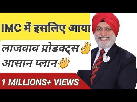 Best simple IMC business plan | IMC Business plan Hindi