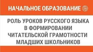 Роль уроков русского языка в формировании читательской грамотности младших школьников