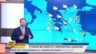 Καιρός 18/7/2019: Η θερμοκρασία ανεβαίνει - Ώρα Ελλάδος Καλοκαίρι | OPEN TV