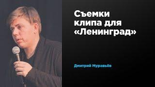 Съемки клипа для «Ленинград» | Дмитрий Муравьев | Prosmotr