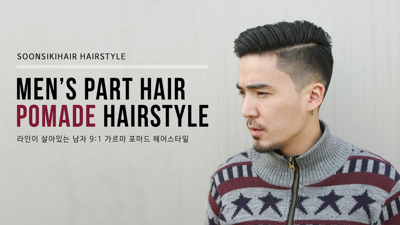 Mens part hair pomade hairstyle - ??? ???? 9:1 ...