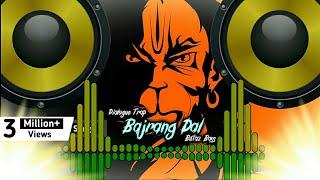 Ram Navami Dj Song 2020 || Bajrang Dal Orignal Song Mix || Jai shri Ram Dj Song 2020