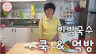비빔국수 쿡 & 먹방, 찡꼬엄마의 초보 유튜버 …