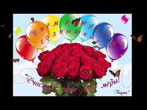 Крёстная, моя дорогая вторая мама, с Днём рождения тебя!