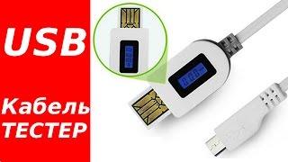 USB - MICRO USB КАБЕЛЬ-ТЕСТЕР C ДИСПЛЕЕМ . АЛИЭКСПРЕСС(, 2016-05-20T06:26:12.000Z)
