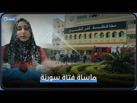 فتاة سورية تتعرض للاغتصاب في #مصر والمغتصب يرفض الاعتراف بابنه.. من ينصفها؟