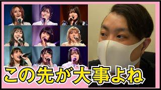 この歌唱力があるAKB48グループのメンバーがグループ外でも活躍できる場が多くなったらいいですね! ▽メンバーシップはコチラ▽ ...