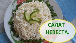 Салат   НЕВЕСТА.   Просто и очень вкусно.