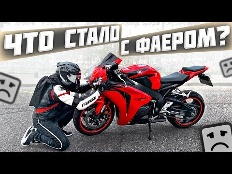 Что стало с мотоциклом после продажи новичку? Спортбайк уже не тот :(