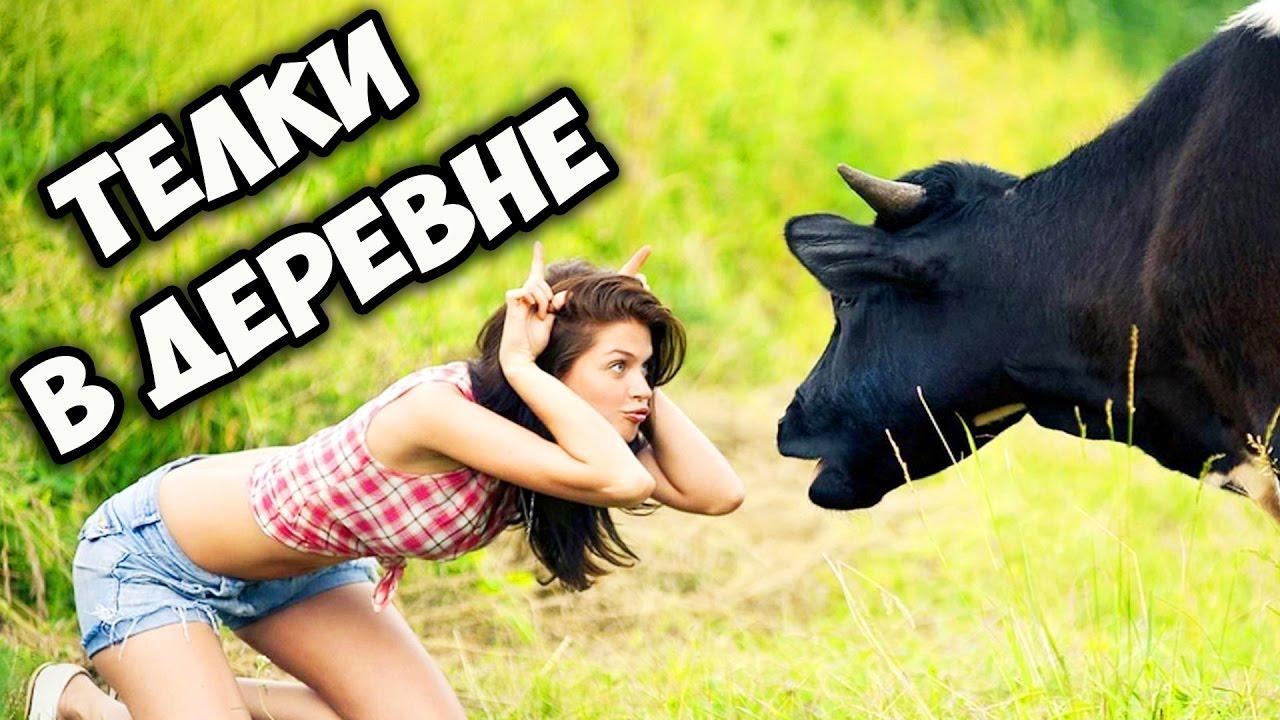 Ебет пастушку моему