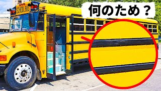 スクールバスの黒いストライプの役目とは?