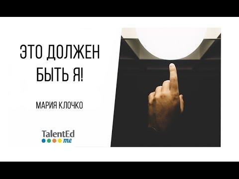 """Курс Марии Клочко """"Это должен быть я!"""" (Самопрезентация). Анонс"""