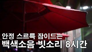 백색소음 - 비소리 8시간 -우산 파라솔 위로 떨어지는 빗소리 동영상