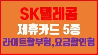 SK텔레콤 통신사 제휴카드, 라이트할부카드, 슈퍼DC카…
