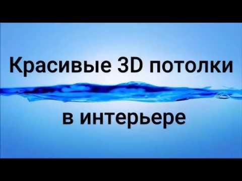 Видео подборка 3D потолков в интерьере жилых комнат