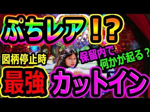 『CR大海物語4 With アグネス・ラム ㉜』ぷちレア★カットインからのⅤロード