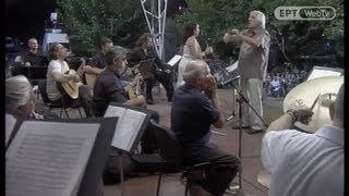 «Τα τραγούδια της Αντίστασης». Συναυλία στο προαύλιο της ΕΡΤ. - 24/07/2013