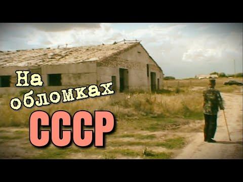 На обломках СССР